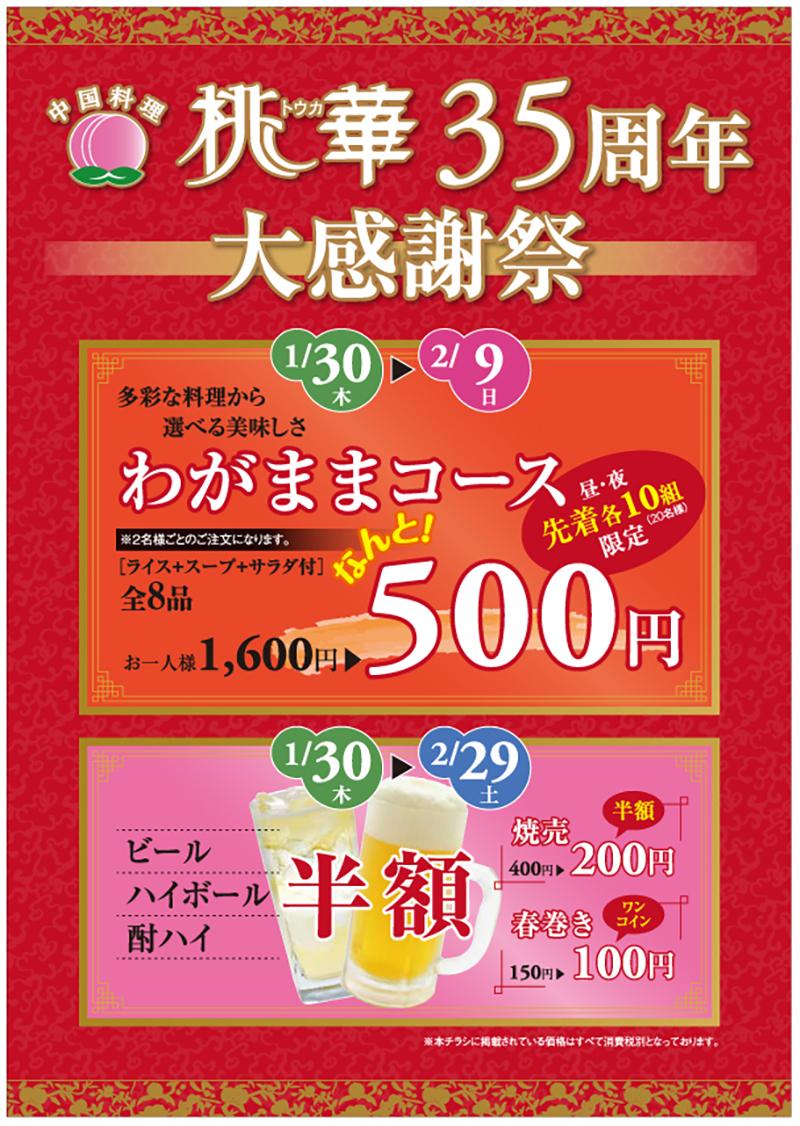 桃華35周年大感謝祭