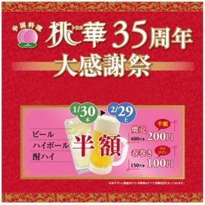 桃華35周年記念大感謝祭